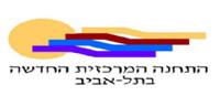 לוקרים בתחנה מרכזית החדשה תל אביב